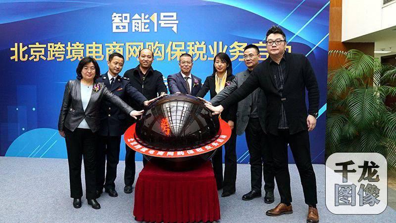 北京亦庄建成全国首个跨境电商智能机器人仓库