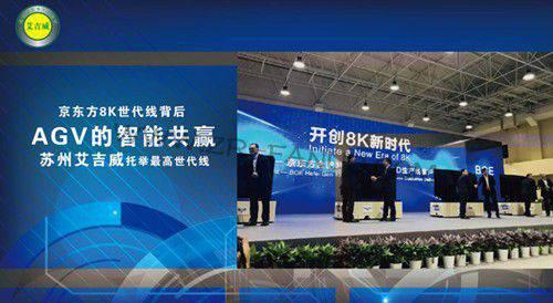 艾吉威助力京东方全球首条10.5代线投产
